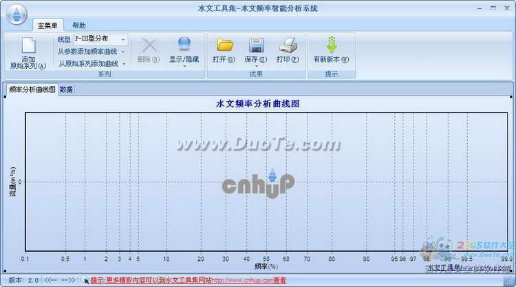 水文频率智能分析系统下载