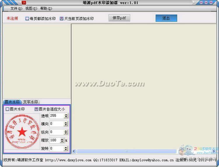 靖源pdf水印添加器下载