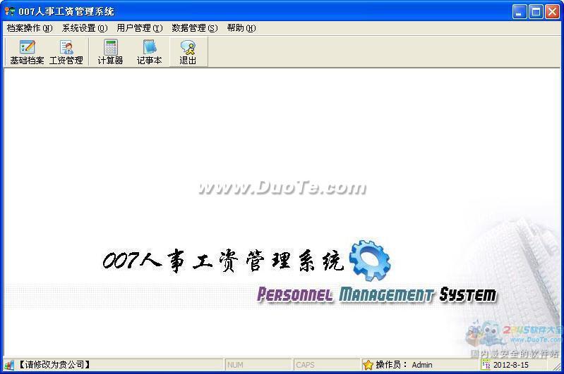 007人事工资管理系统下载