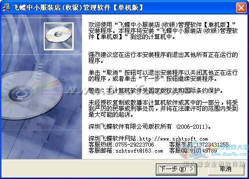 飞蝶中小服装店(收银)管理软件下载