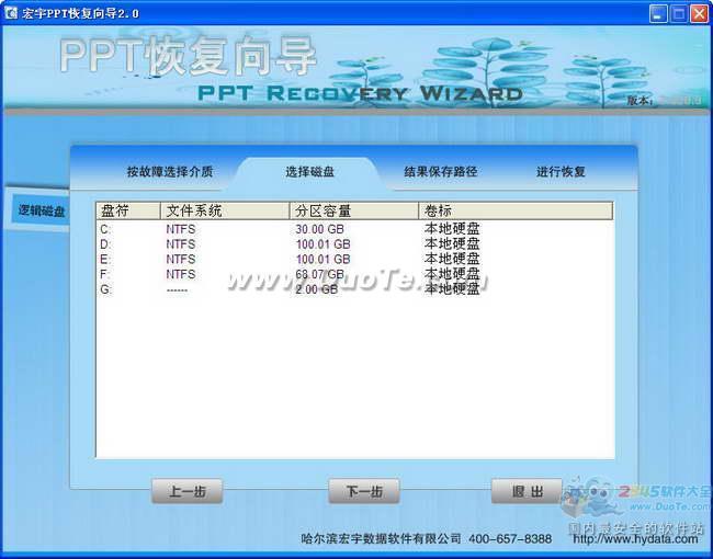 宏宇PPT文件恢复向导下载