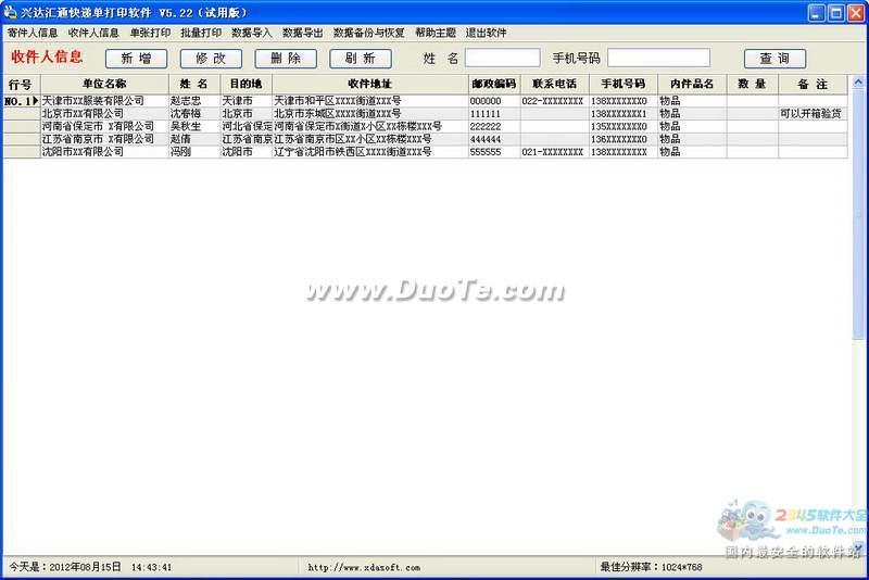 兴达申通快递单打印软件下载