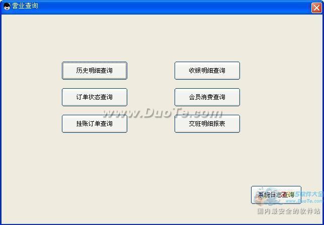 福神会员管理软件下载