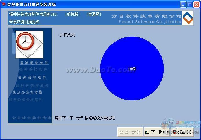 福神快餐管理软件下载