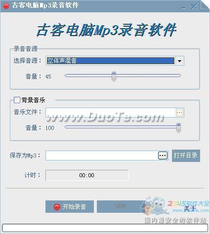 古客电脑Mp3录音软件下载