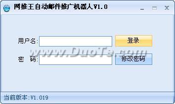 网推王自动邮件推广机器人下载