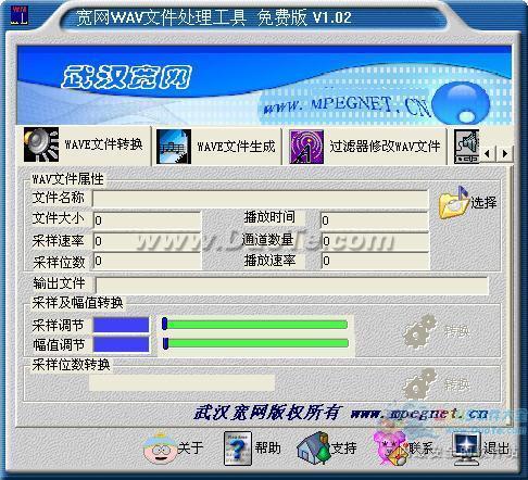 宽网WAV文件处理工具下载