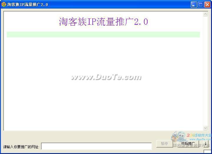 淘客族IP流量推广下载