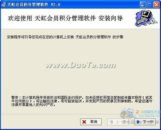 天虹会员积分管理软件下载