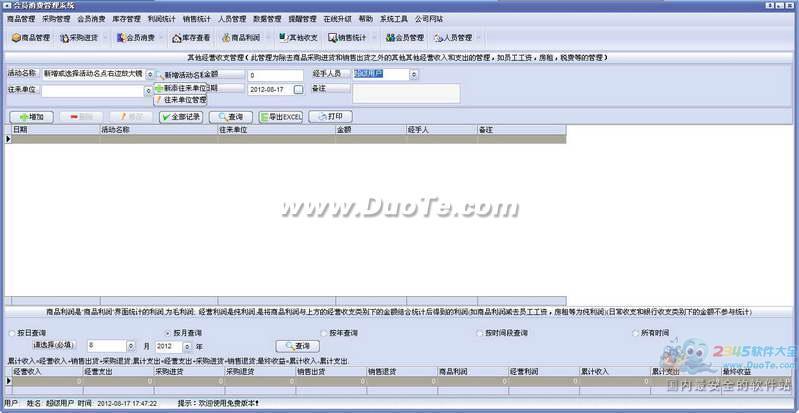 会员销售管理系统下载