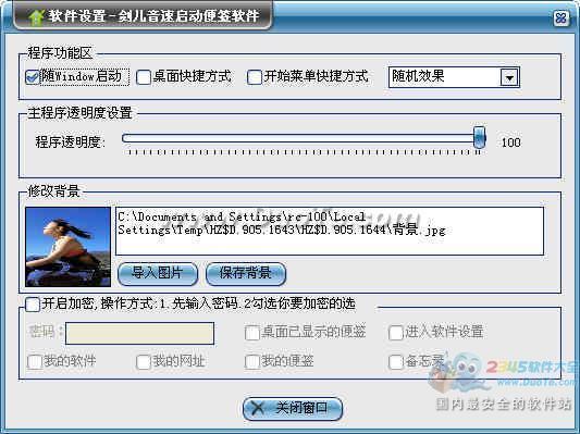 剑儿音速启动便签软件下载