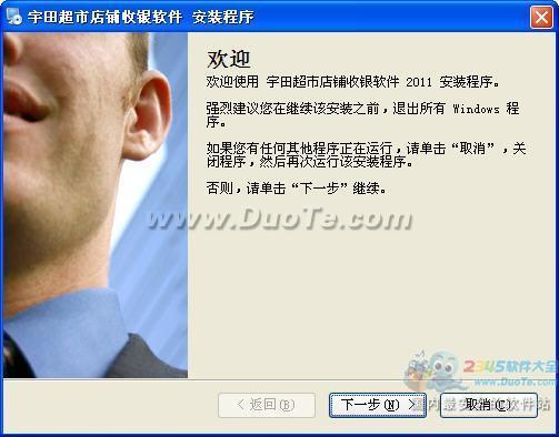 宇田超市店铺收银软件下载