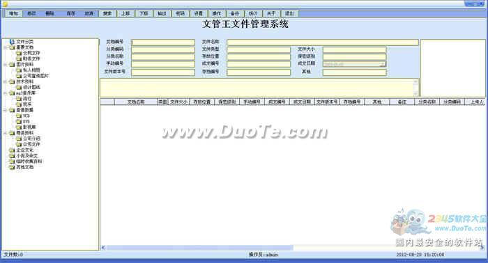 文管王文件管理系统下载