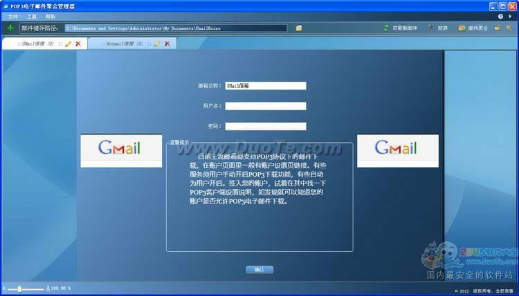 POP3电子邮件管理器下载