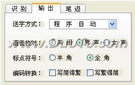 兰亭笔记本触摸板手写程序下载