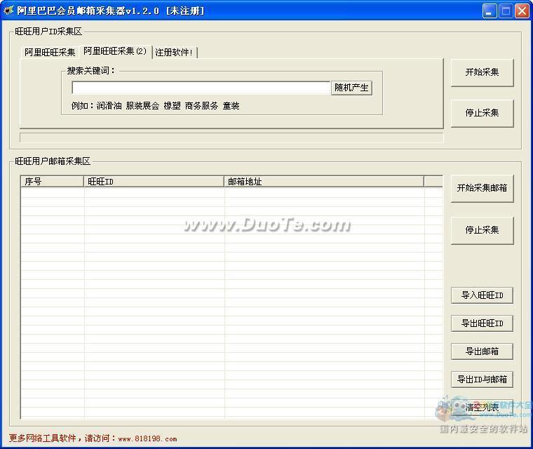 阿里巴巴会员邮箱采集软件下载