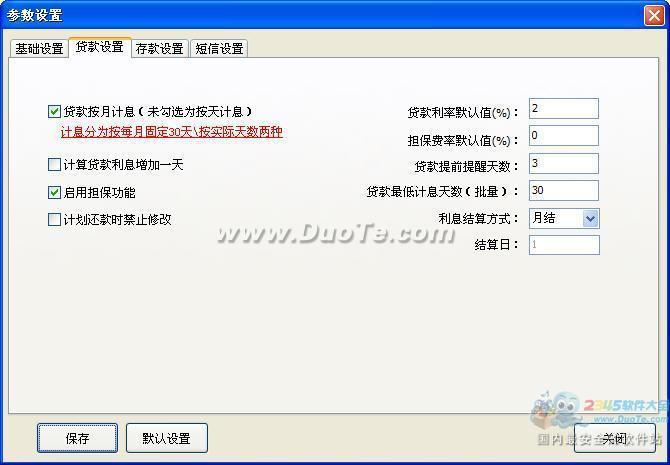 金石存贷款管理系统 2012下载