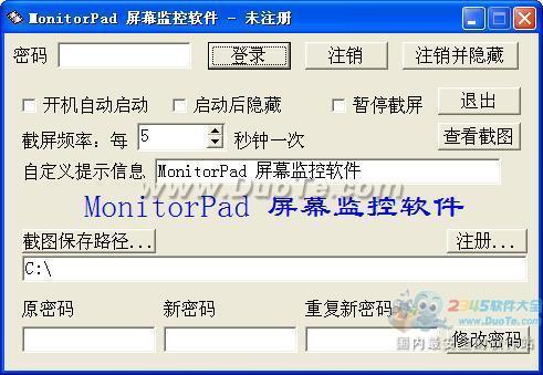 MonitorPad(屏幕监控软件)下载