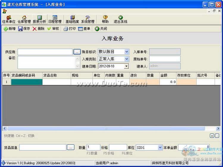 速天仓库管理软件下载