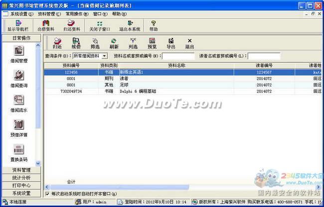 紫兴图书管理系统下载