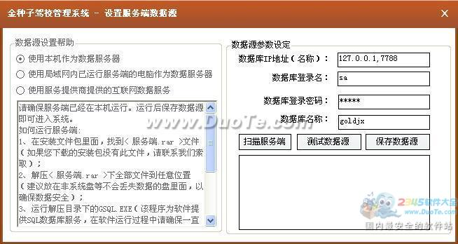 金种子驾校综合管理系统下载