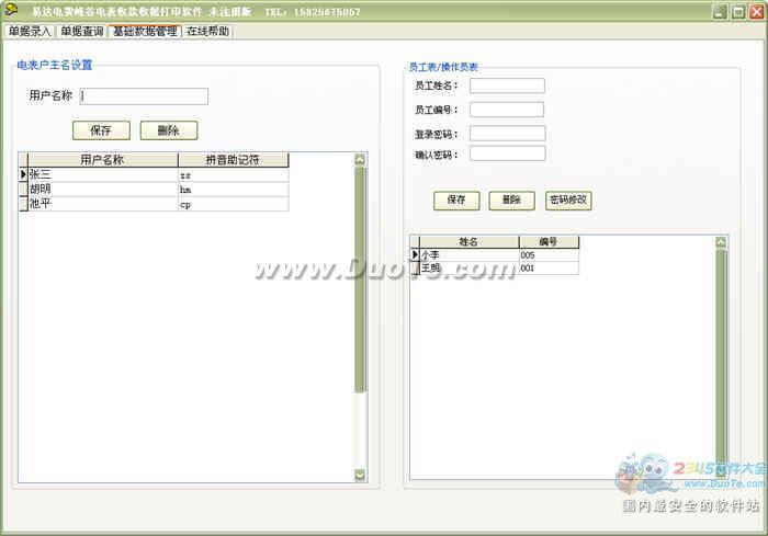 易达电费峰谷电表收款收据打印软件下载