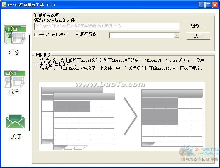 Excel汇总拆分工具下载