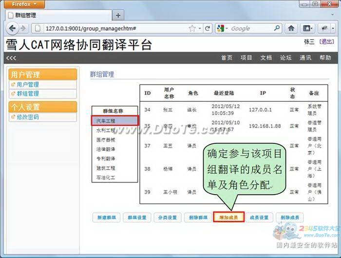 雪人CAT网络协同翻译平台下载