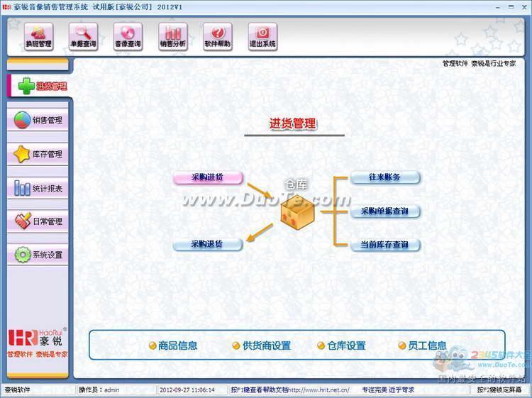 豪锐音像进销存管理系统 2012下载