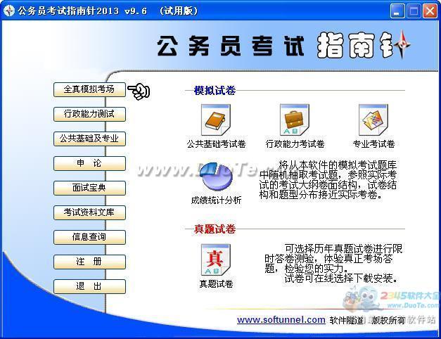 公务员考试指南针 2013下载