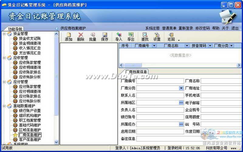 资金日记账管理系统下载