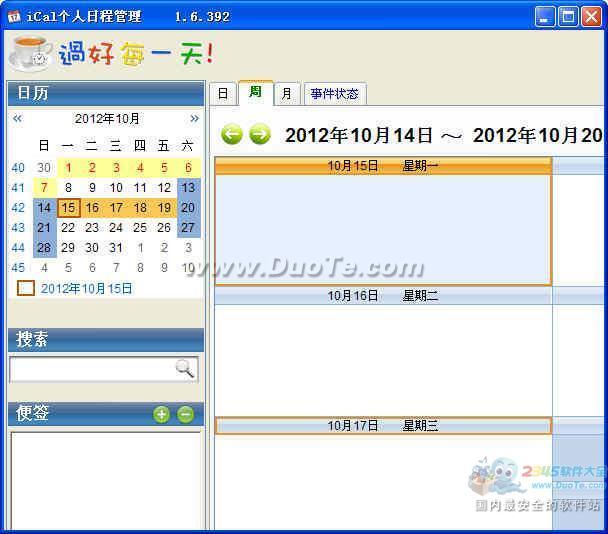 iCal个人日程管理软件下载
