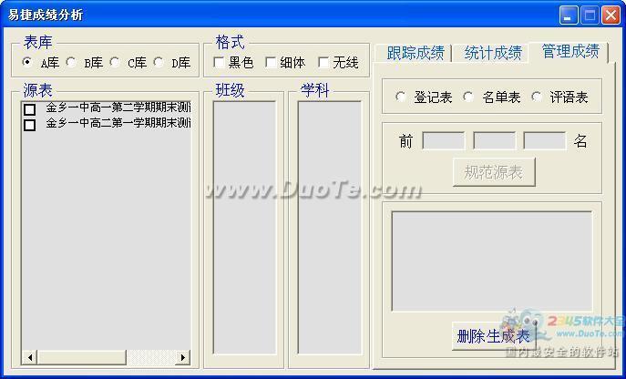 易捷成绩分析系统下载