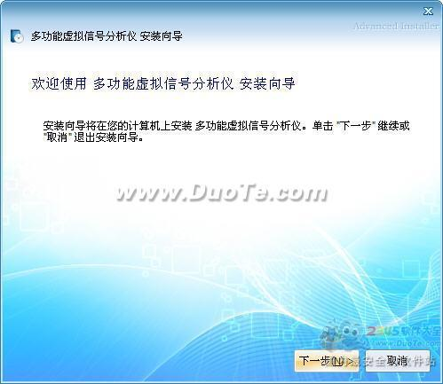 多功能虚拟信号分析仪下载