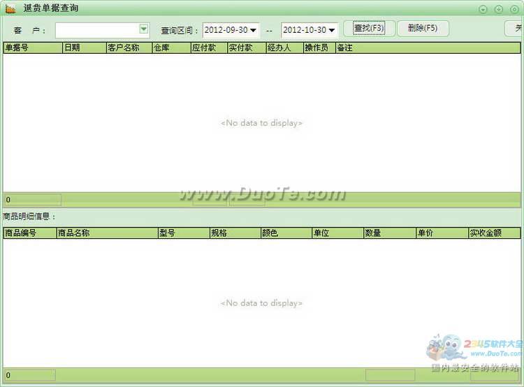 智方3000+家用电器进销存管理系统批发销售软件下载