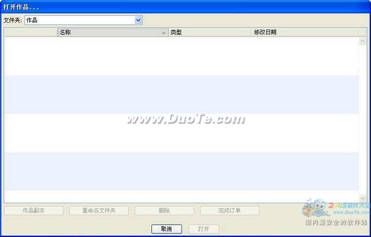 印易得纪念册制作软件下载