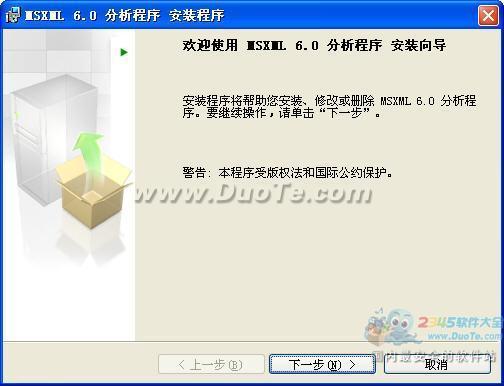 Microsoft MSXML 6.0 运行库下载