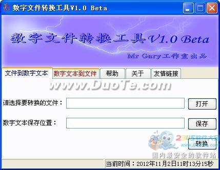 数字文件转换工具下载
