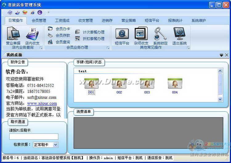 喜途店务管理系统下载