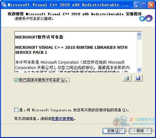 Microsoft Visual C++ 2010 SP1 运行库下载