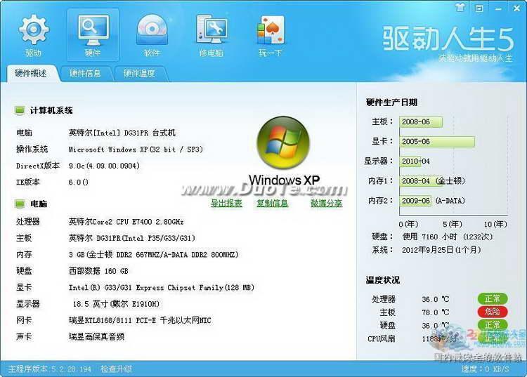 驱动人生Win8专版下载