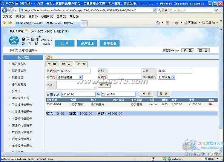 云在线-免费进销存系统下载