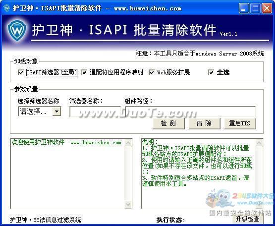 护卫神·ISAPI清理工具下载