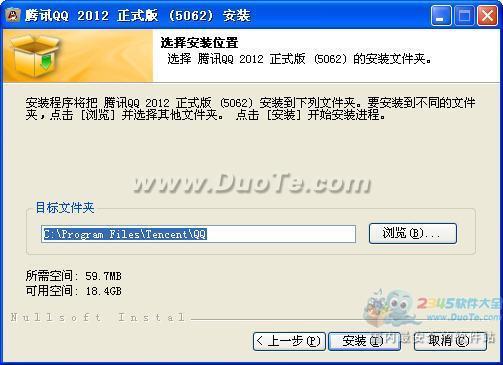 腾讯手机qq2012正式版下载