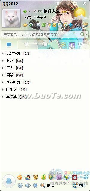 腾讯QQ2012正式版下载