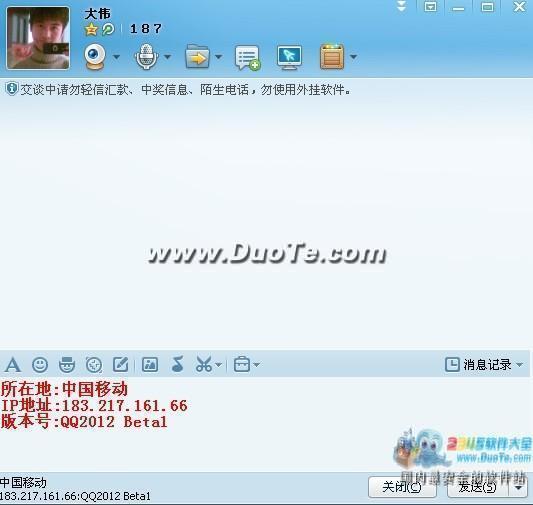 小网吧联盟显IPQQ2012下载