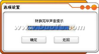 FLV转MP3转换器下载