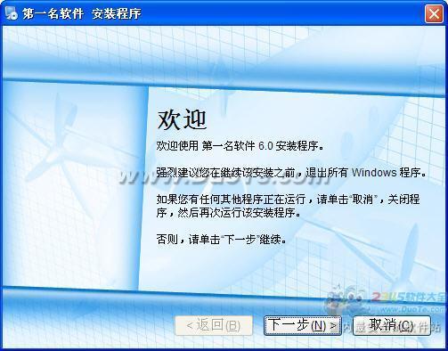 第一名SEO优化推广软件下载
