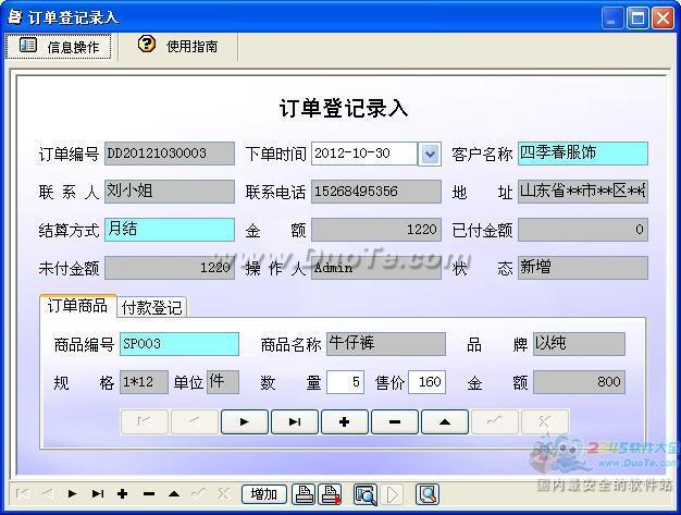 宏达商品订单业务管理系统下载