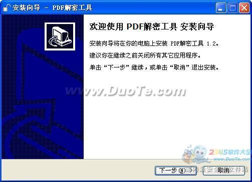 PDF解密工具下载